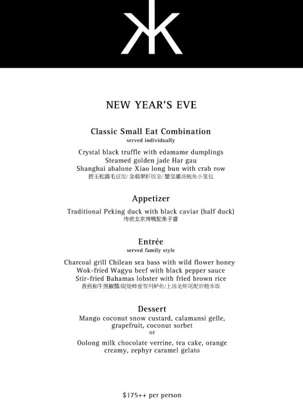 Hakkasan New Year's Eve 2020 Menu 1